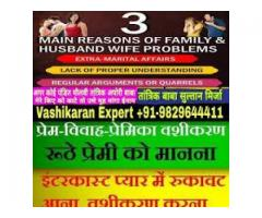 qatar@@91-9829644411 Love Vashikaran Specialist Molvi Ji In usa uk