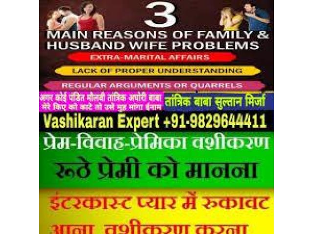 30YeAr ExPeRieNcE{{+91-9829644411}} LoVe MaRrIaGe PrOBlEm SoLuTiOn SpEcIaLisT BaBa Ji