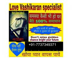 +91-7737349371 Bring Get My Girlfriend Back By Wazifa & Dua in London New York
